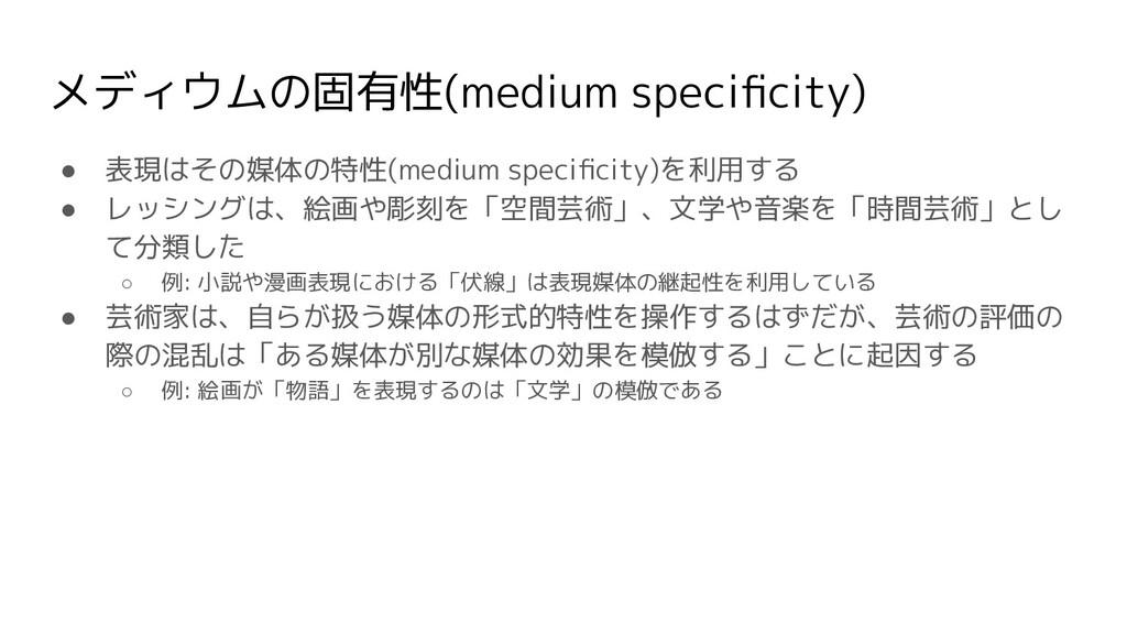 メディウムの固有性(medium specificity) ● 表現はその媒体の特性(mediu...