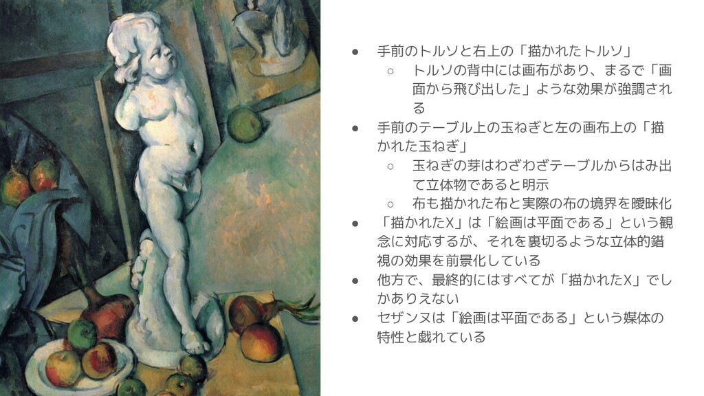● 手前のトルソと右上の「描 れたトルソ」 ○ トルソの背中には画布 あり、まるで「画 面 ら...