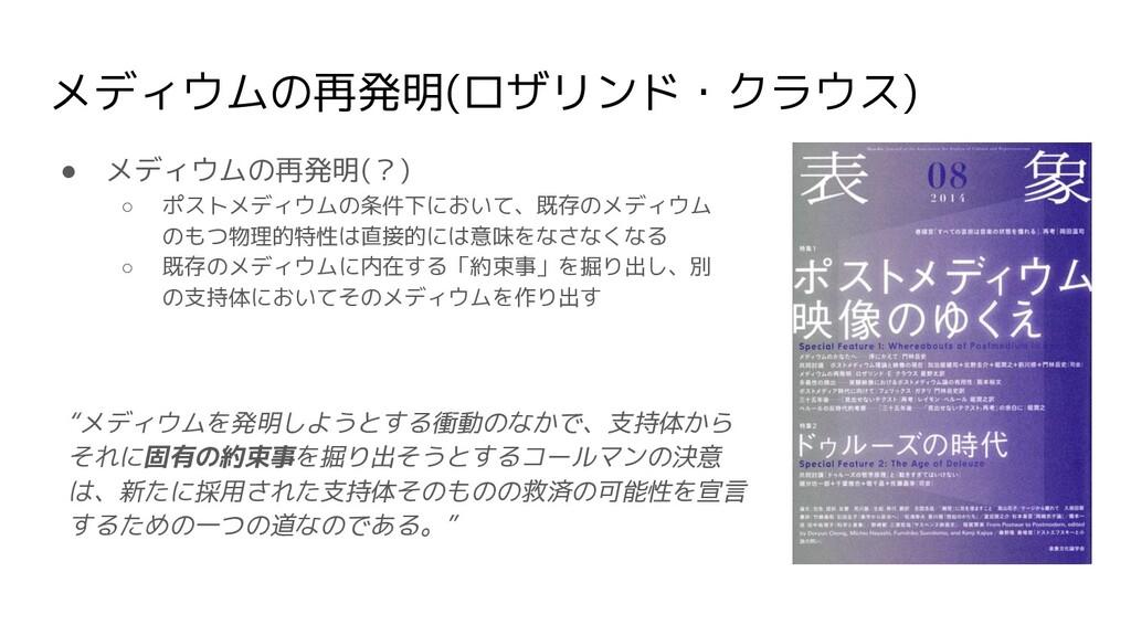 メディウムの再発明(ロザリンド・クラウス) ● メディウムの再発明(?) ○ ポストメディウム...