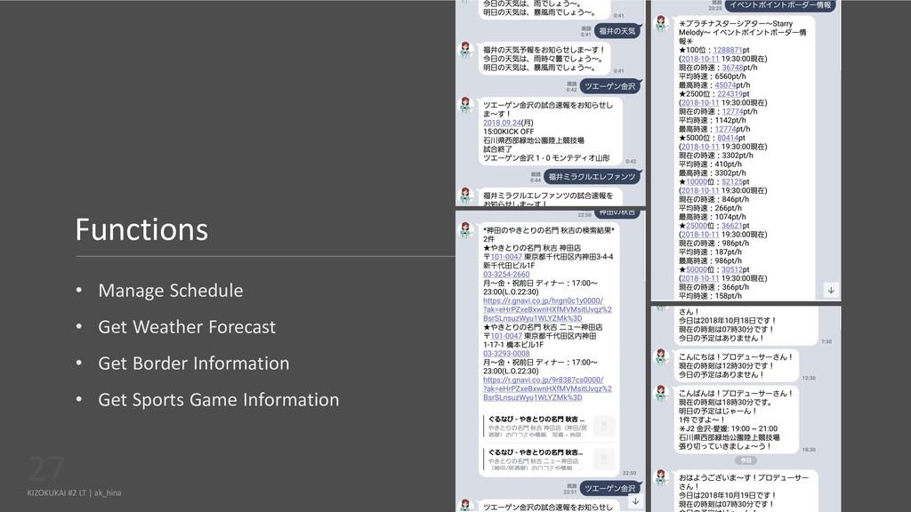 KIZOKUKAI #2 LT | ak_hina 27 Functions • Manage...