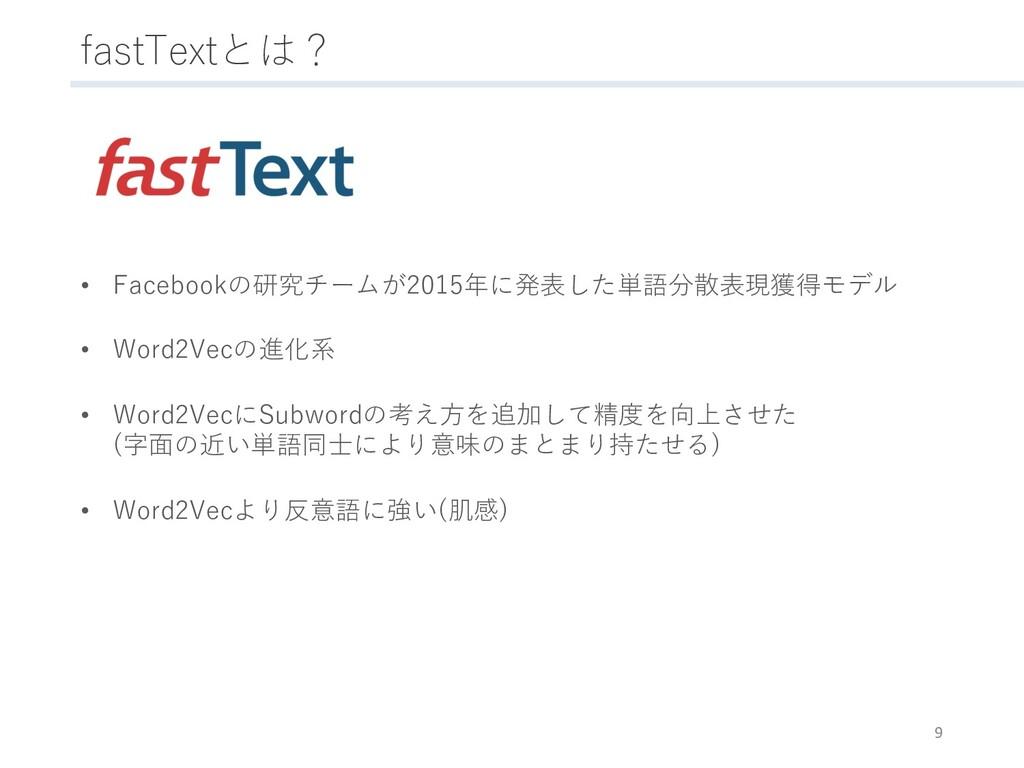 fastTextとは? 9 • Facebookの研究チームが2015年に発表した単語分散表現...
