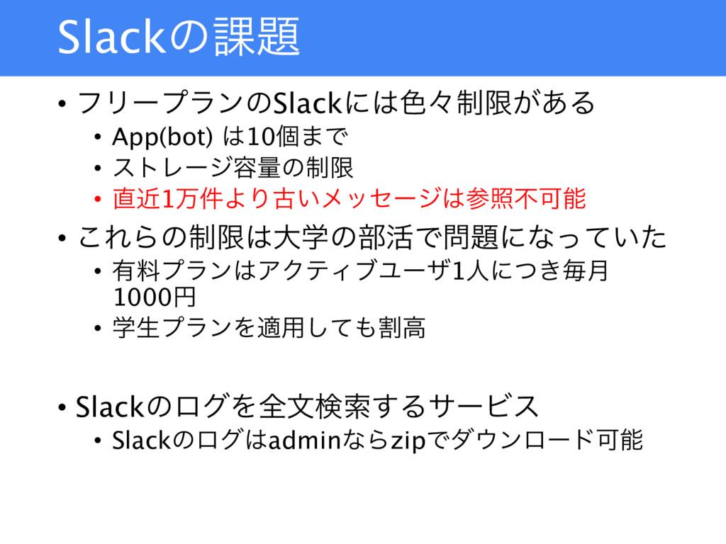 Slackͷ՝ • ϑϦʔϓϥϯͷSlackʹ৭ʑ੍ݶ͕͋Δ • App(bot) 10...