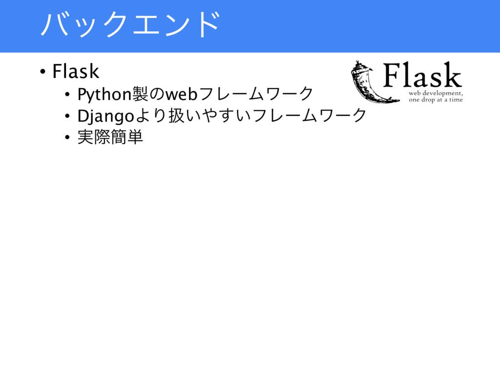 όοΫΤϯυ • Flask • PythonͷwebϑϨʔϜϫʔΫ • DjangoΑΓѻ...