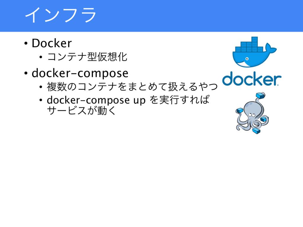 Πϯϑϥ • Docker • ίϯςφܕԾԽ • docker-compose • ෳͷ...