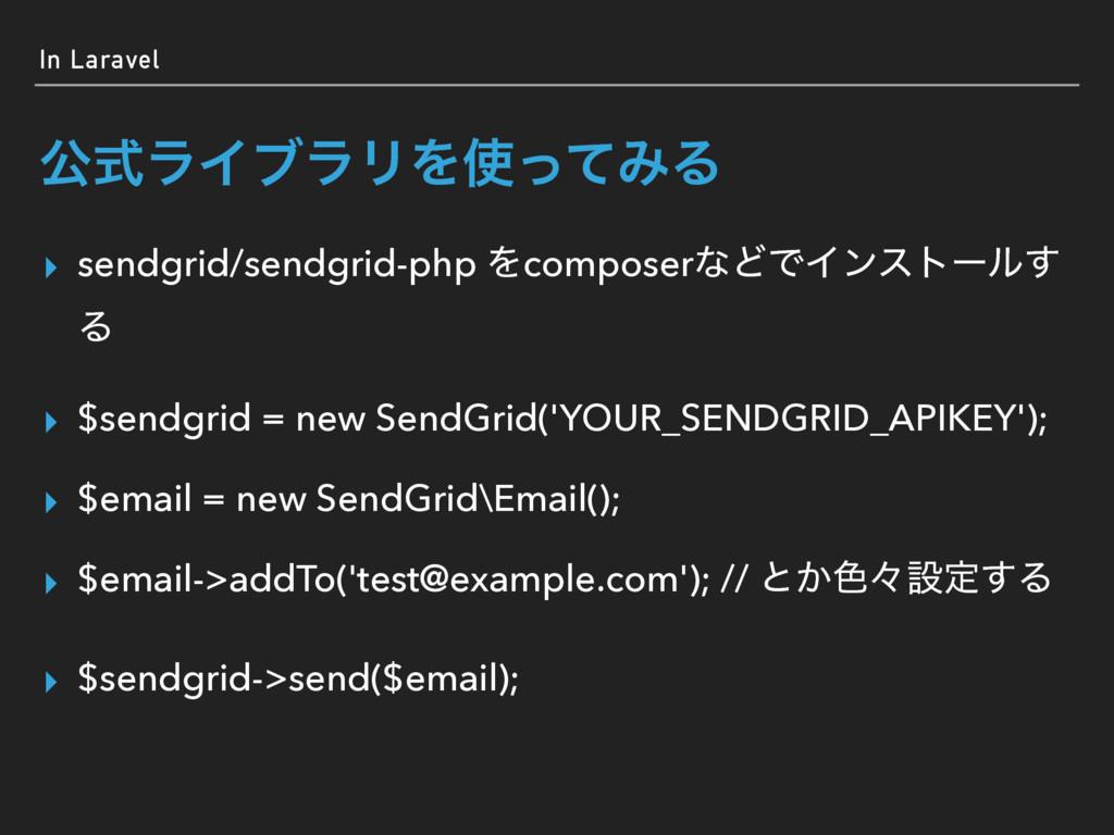 ެࣜϥΠϒϥϦΛͬͯΈΔ ▸ sendgrid/sendgrid-php Λcomposer...