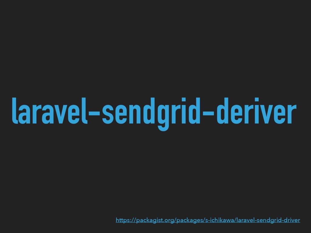 laravel-sendgrid-deriver https://packagist.org/...