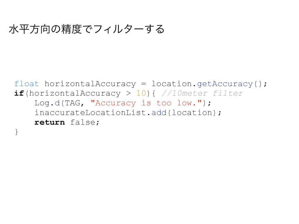 ਫฏํͷਫ਼ͰϑΟϧλʔ͢Δ float horizontalAccuracy = loca...