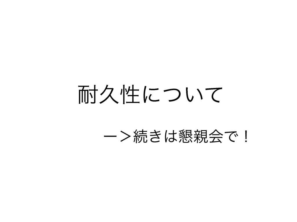 ٱੑʹ͍ͭͯ ʔ'ଓ͖࠙ձͰʂ