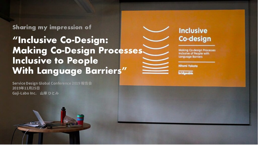 """Sharing my impression of """"Inclusive Co-Design: ..."""