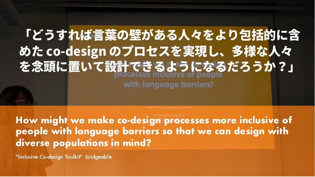 How might we make co-design processes more incl...