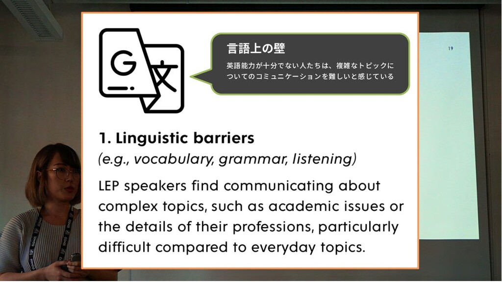 ⾔語上の壁 英語能⼒が⼗分でない⼈たちは、複雑なトピックに ついてのコミュニケーションを難しい...