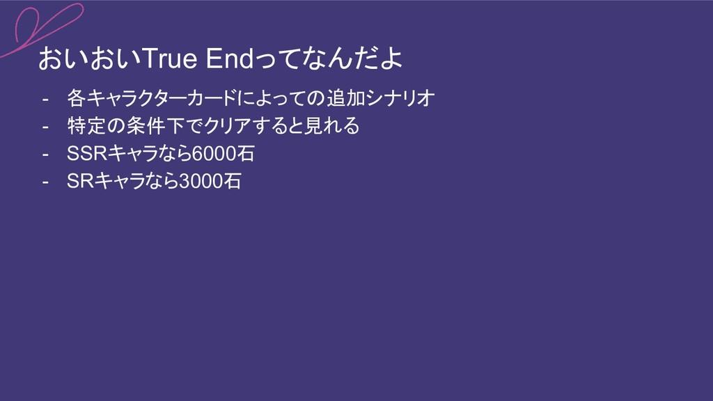 おいおいTrue Endってなんだよ - 各キャラクターカードによっての追加シナリオ - 特定...