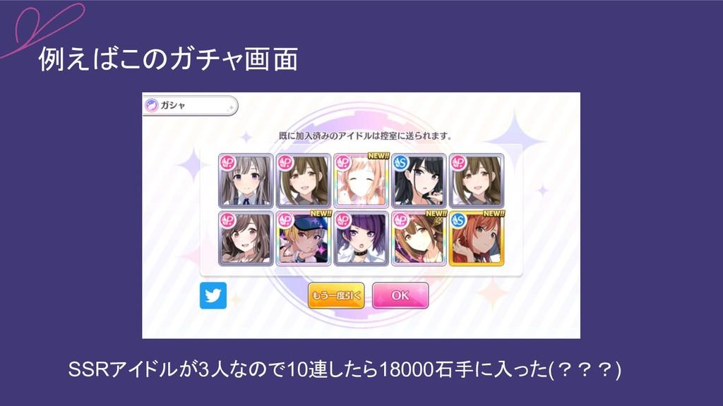 例えばこのガチャ画面 SSRアイドルが3人なので10連したら18000石手に入った(???)