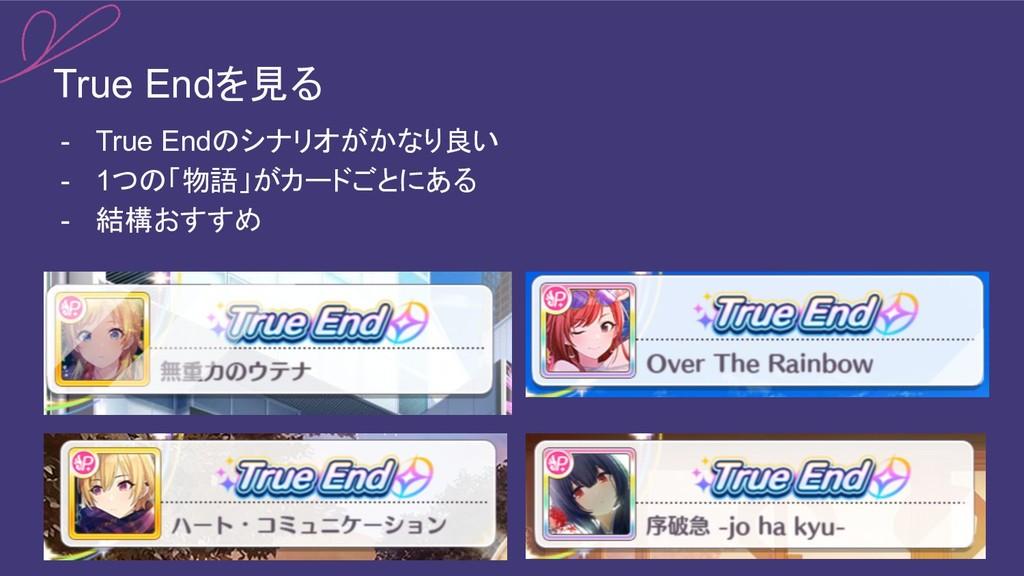 True Endを見る - True Endのシナリオがかなり良い - 1つの「物語」がカード...