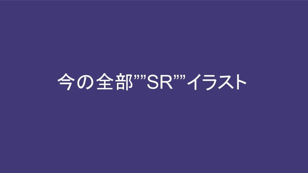"""今の全部""""""""SR""""""""イラスト"""