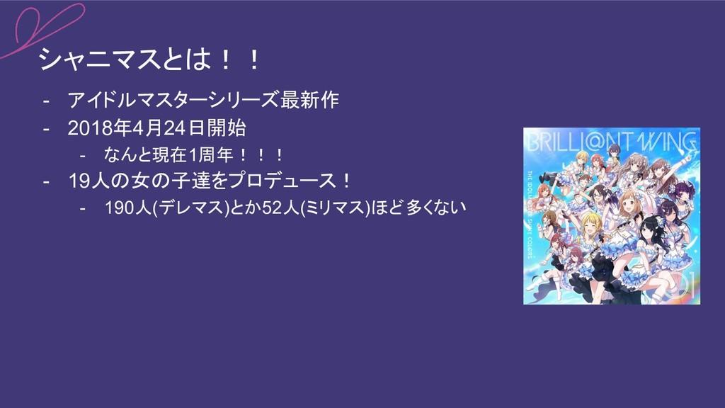 シャニマスとは!! - アイドルマスターシリーズ最新作 - 2018年4月24日開始 - なん...