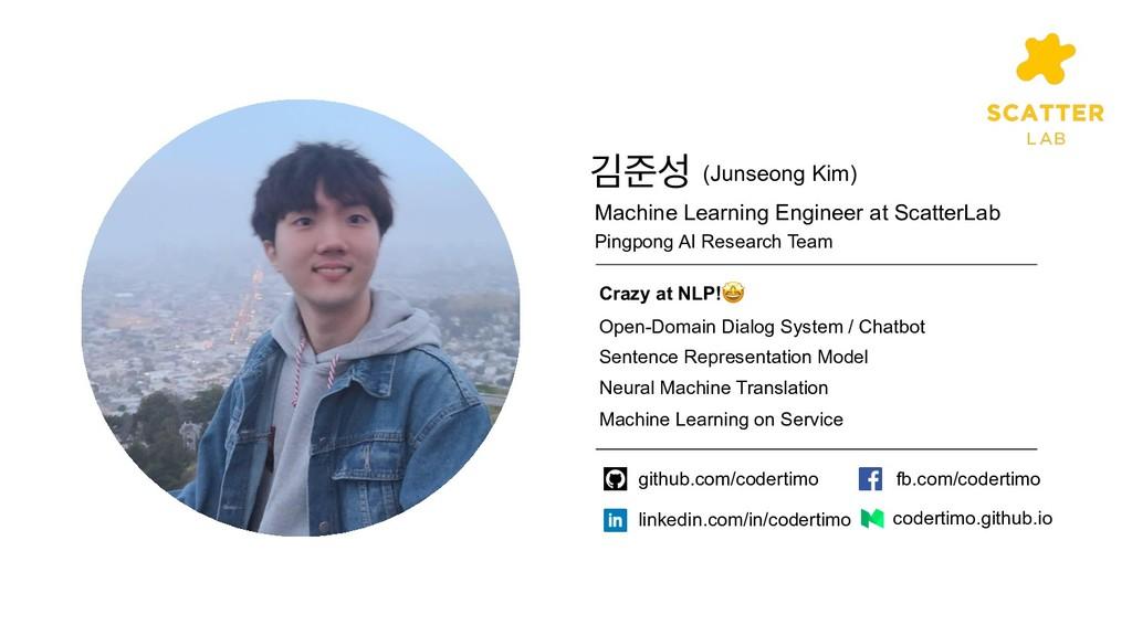 ӣળ Machine Learning Engineer at ScatterLab Pin...