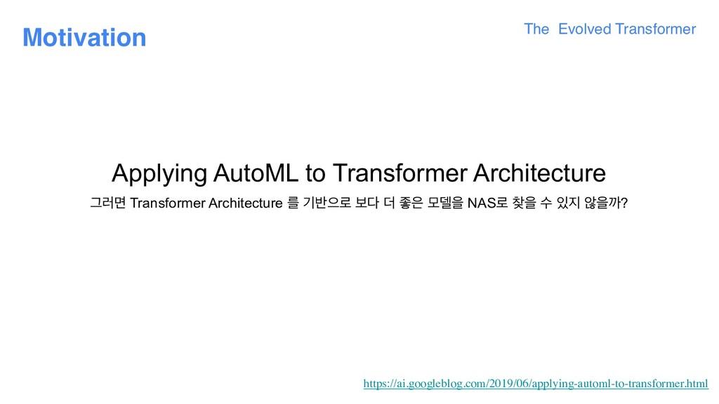 The Evolved Transformer Motivation Ӓ۞ݶ Transfor...