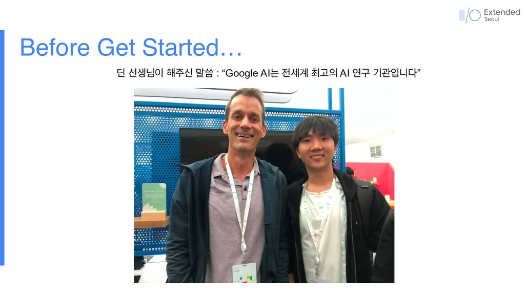 """Before Get Started… ٥ ࢶࢤש ೧न ݈ॹ : """"Google AIח..."""