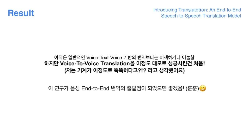 Result ই ੌ߈ੋ Voice-Text-Voice ӝ߈ ߣࠁח যೞѢ...