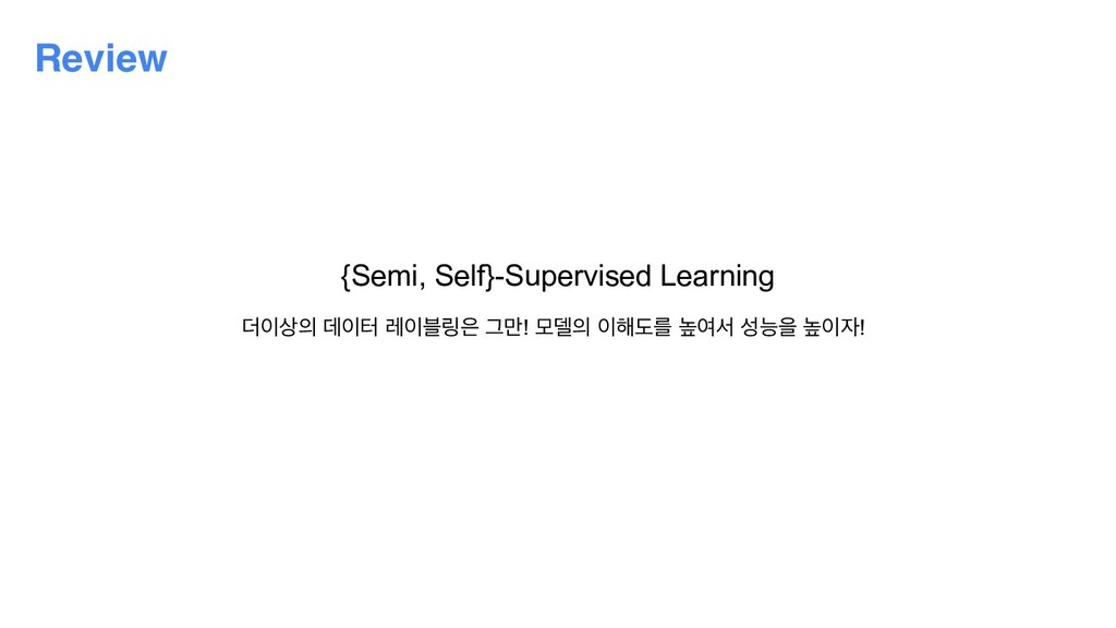 Review {Semi, Self}-Supervised Learning ؊ ؘ...