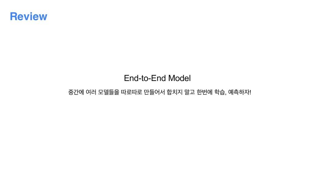 Review End-to-End Model рী ৈ۞ ݽ؛ٜਸ ٮ۽ٮ۽ ٜ݅যࢲ ...