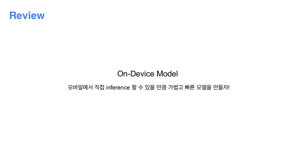 Review On-Device Model ݽ߄ੌীࢲ  inference ೡ ࣻ ...