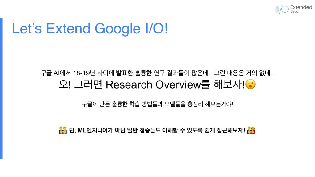Let's Extend Google I/O! ҳӖ AIীࢲ 18-19֙ ী ߊೠ...