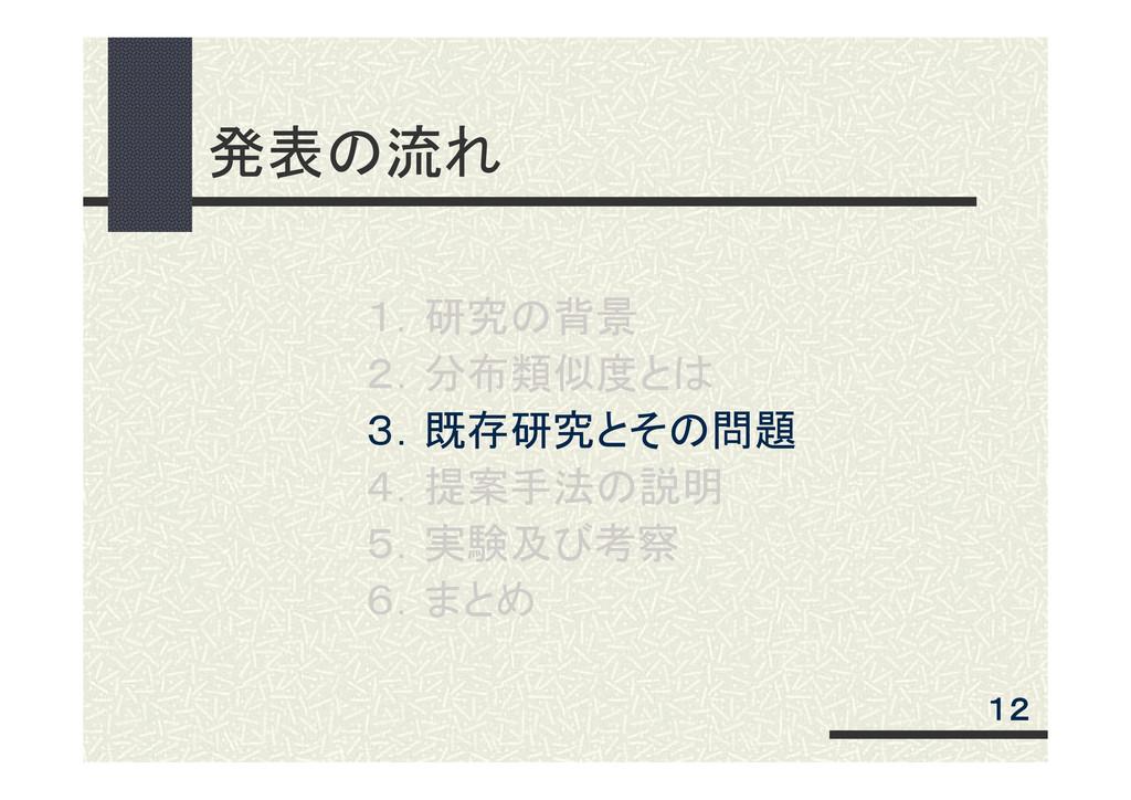発表の流れ 12 1.研究の背景 2.分布類似度とは 3.既存研究とその問題 4.提案手法の説...