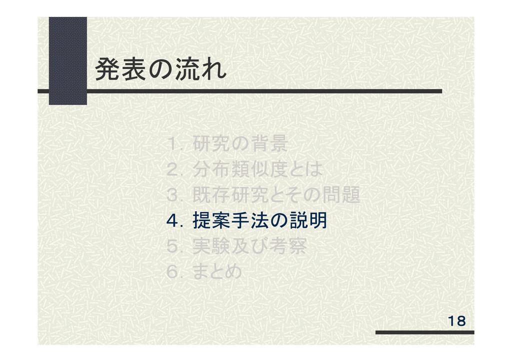 発表の流れ 1.研究の背景 2.分布類似度とは 3.既存研究とその問題 4.提案手法の説明 5...
