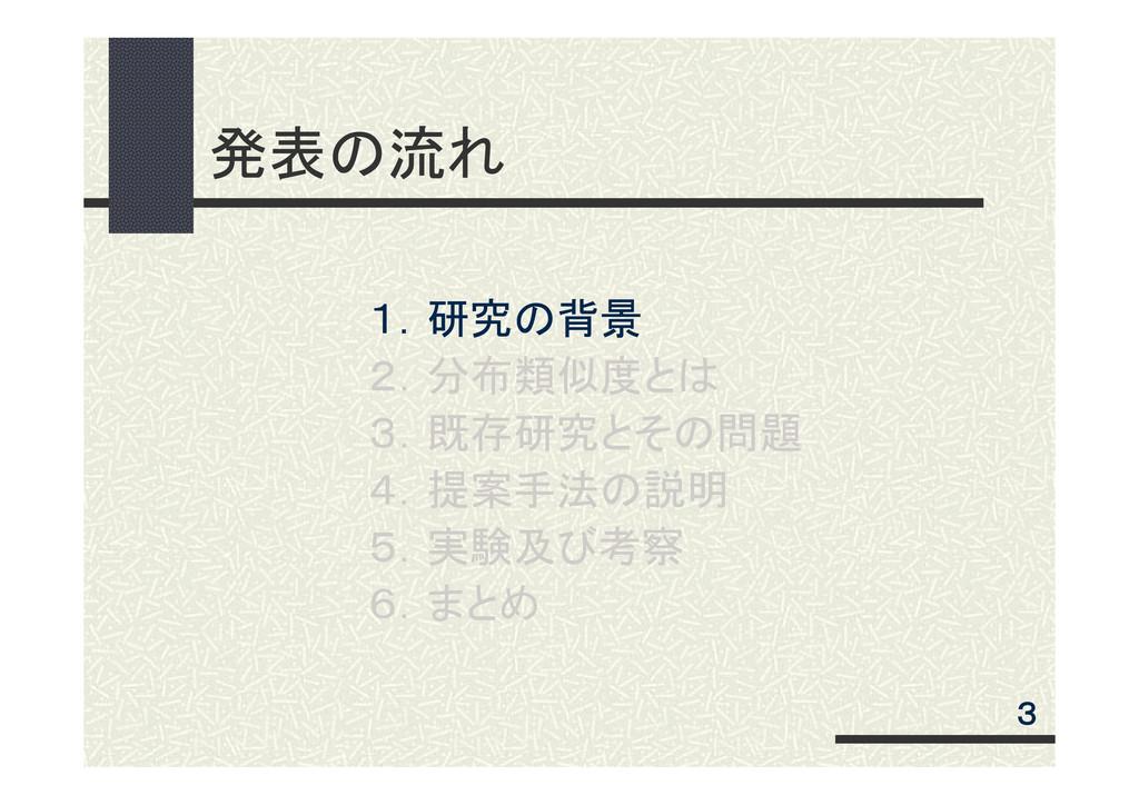 発表の流れ 3 1.研究の背景 2.分布類似度とは 3.既存研究とその問題 4.提案手法の説明...