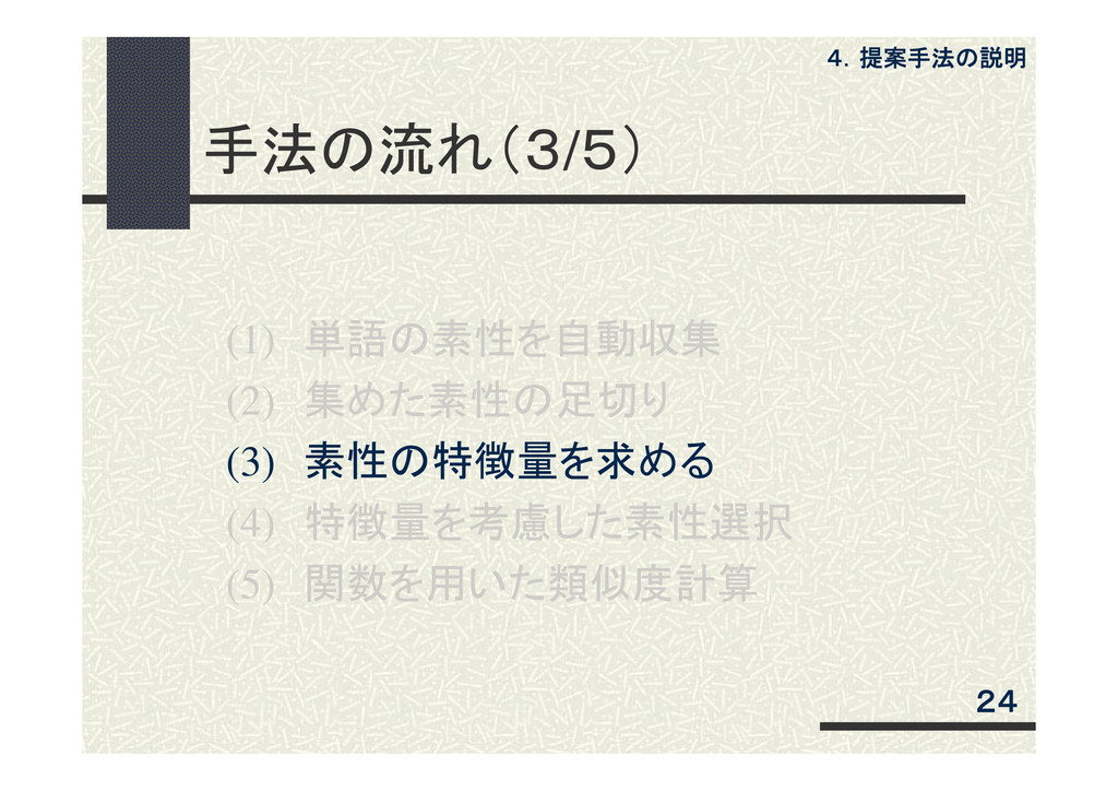 手法の流れ(3/5) (1) 単語の素性を自動収集 (2) 集めた素性の足切り (3) 素性の...