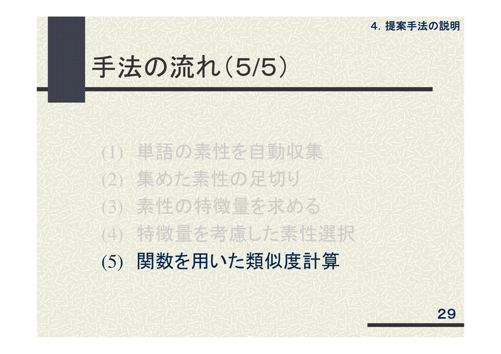 手法の流れ(5/5) (1) 単語の素性を自動収集 (2) 集めた素性の足切り (3) 素性の...
