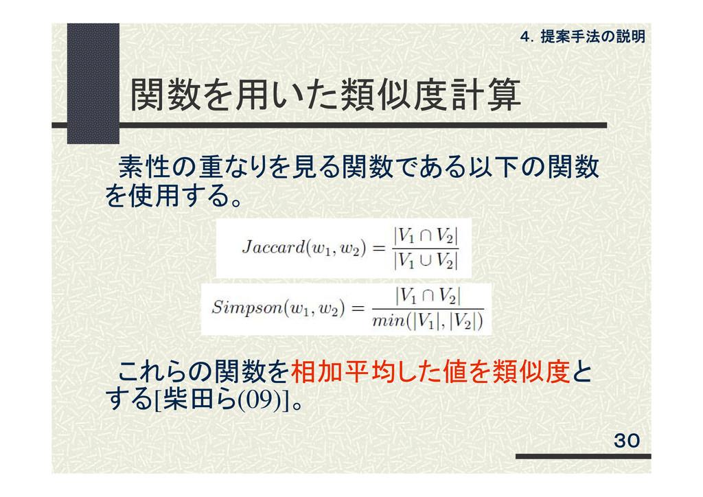 関数を用いた類似度計算 素性の重なりを見る関数である以下の関数 を使用する。 これらの関数を相...