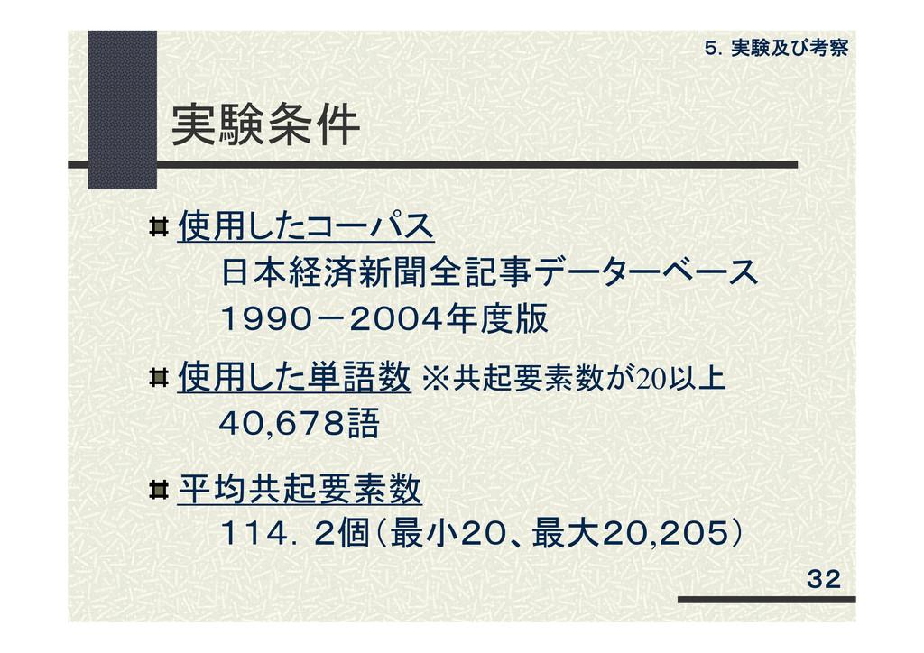 実験条件 使用したコーパス 日本経済新聞全記事データーベース 1990-2004年度版 使用し...