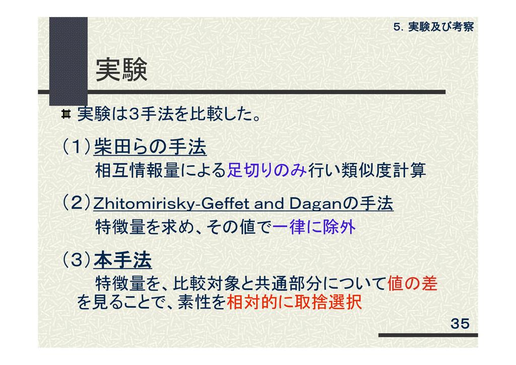 実験 実験は3手法を比較した。 (1)柴田らの手法 相互情報量による足切りのみ行い類似度計算 ...