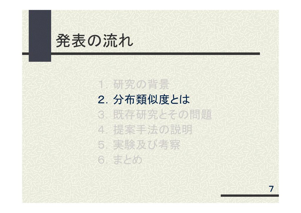 発表の流れ 7 1.研究の背景 2.分布類似度とは 3.既存研究とその問題 4.提案手法の説明...