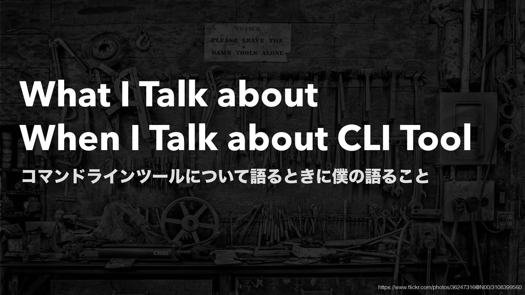 What I Talk about When I Talk about CLI Tool ίϚ...