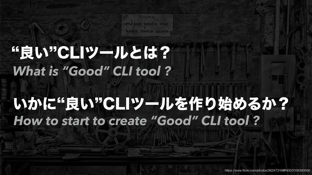 """lྑ͍z$-*πʔϧͱʁ ͍͔ʹlྑ͍z$-*πʔϧΛ࡞ΓΊΔ͔ʁ What is """"Go..."""