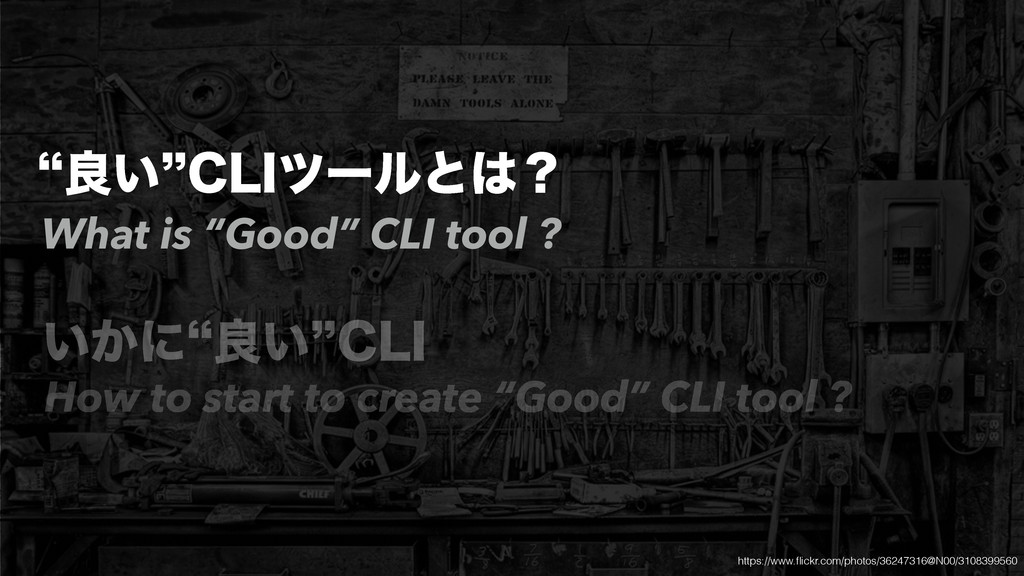 "lྑ͍z$-*πʔϧͱ͸ʁ ͍͔ʹlྑ͍z$-* What is ""Good"" CLI too..."