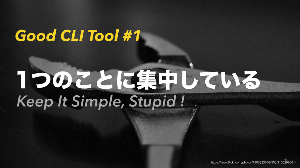 Good CLI Tool #1 Keep It Simple, Stupid ! ͭͷ͜ͱ...