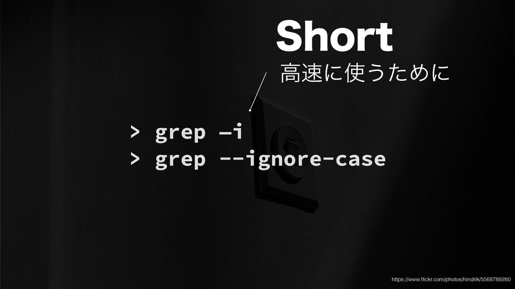 > grep —i > grep --ignore-case 4IPSU ߴʹ͏ͨΊʹ h...