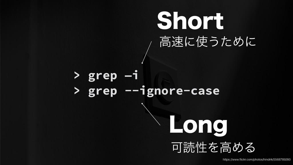 > grep —i > grep --ignore-case 4IPSU -POH ߴʹ͏...
