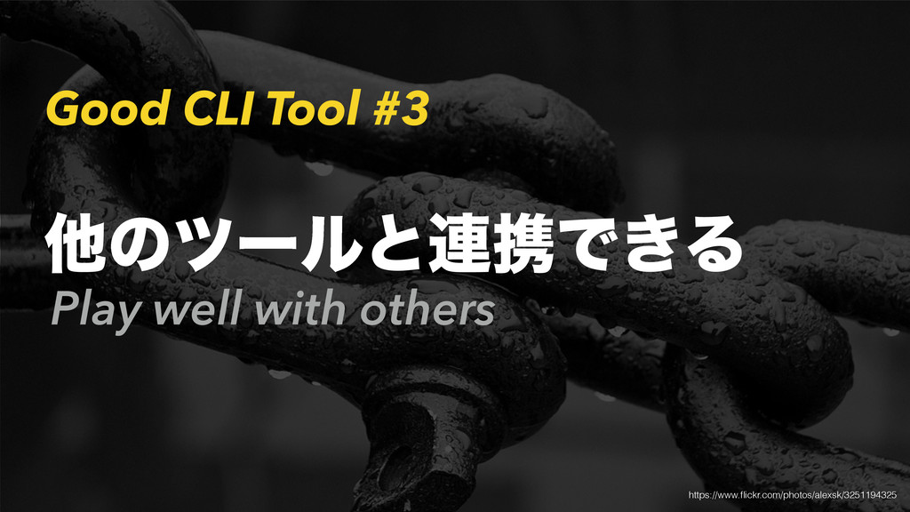 Good CLI Tool #3 Play well with others ଞͷπʔϧͱ࿈ܞ...