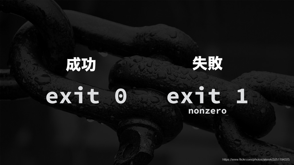 exit 0 exit 1 nonzero ੒ޭ ࣦഊ https://www.flickr.c...