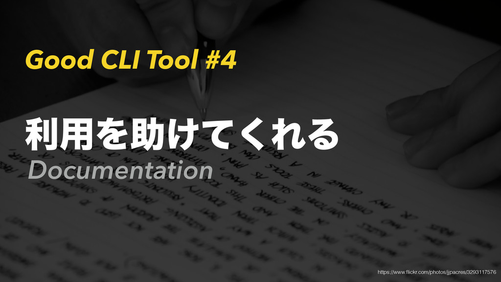 Good CLI Tool #4 Documentation ར༻Λॿ͚ͯ͘ΕΔ https:...