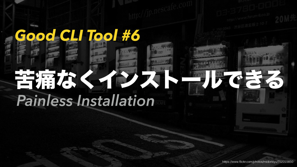 Good CLI Tool #6 Painless Installation ۤ௧ͳ͘Πϯετ...