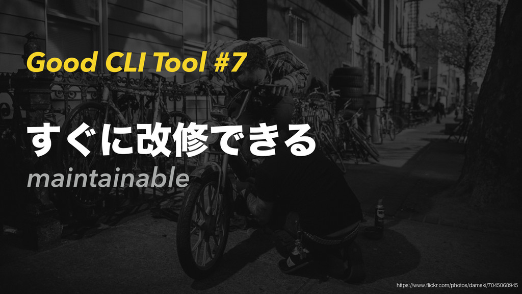 Good CLI Tool #7 maintainable ͙͢ʹվमͰ͖Δ https://...