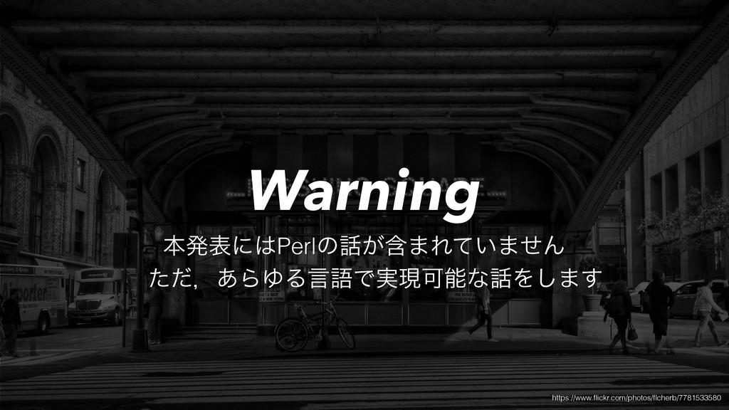 ຊൃදʹPerlͷؚ͕·Ε͍ͯ·ͤΜ Warning ͨͩɼ͋ΒΏΔݴޠͰ࣮ݱՄͳΛ͠...