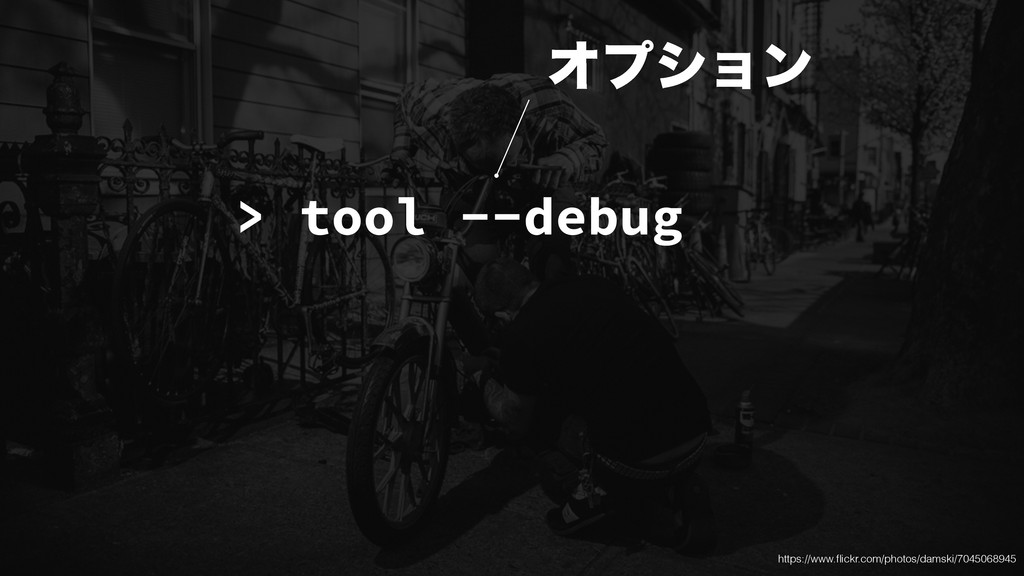 > tool --debug Φϓγϣϯ https://www.flickr.com/phot...